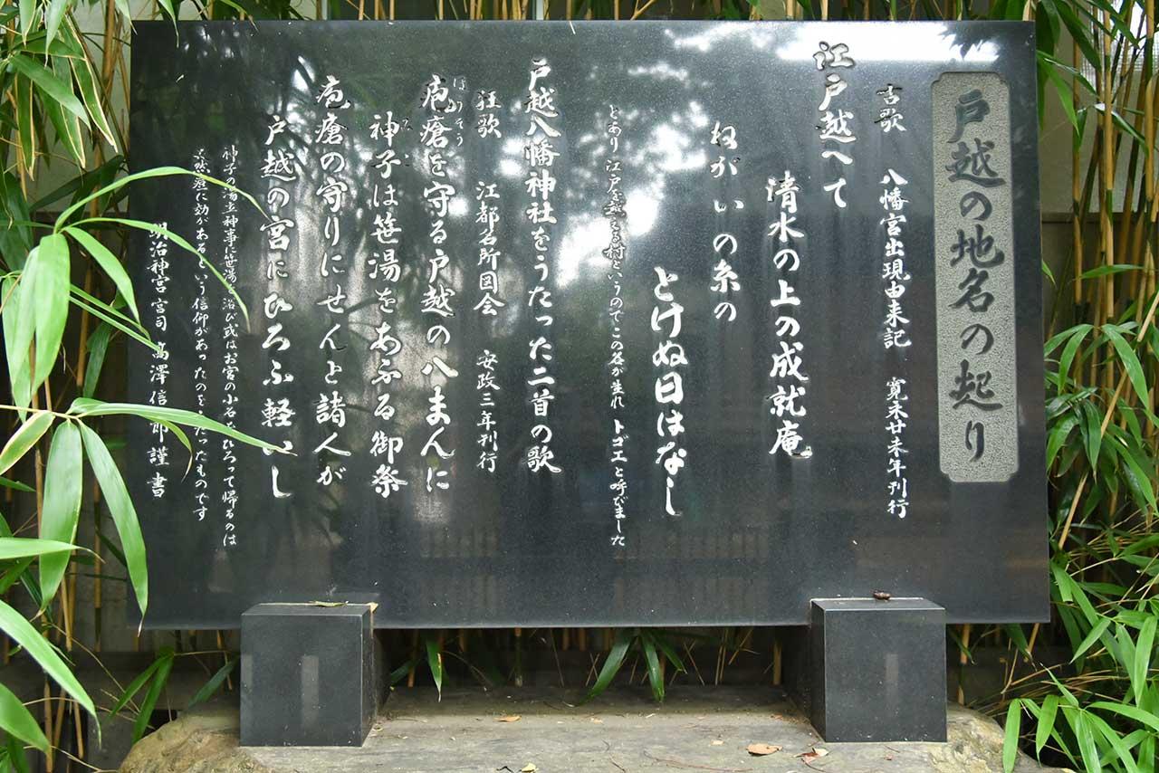 戸越 八幡 神社